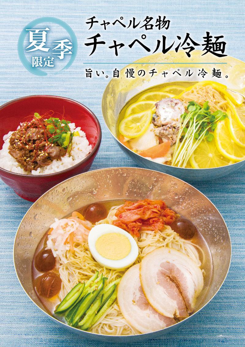 大好評のチャペル冷麺スタート!