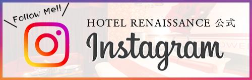 HOTEL LOVE 公式インスタグラム