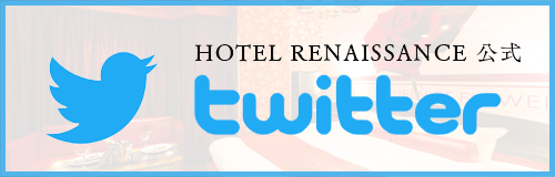 HOTEL LOVE 公式ツイッター