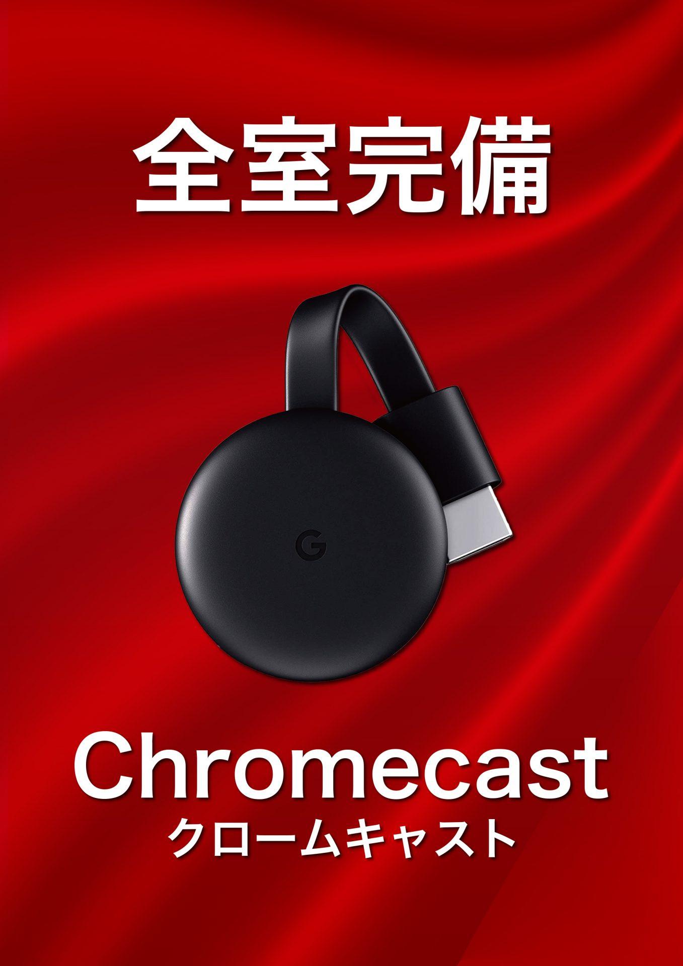 Chromecast導入